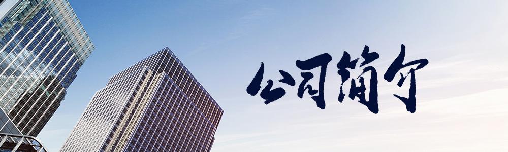 江苏鸿华特种装备有限公司